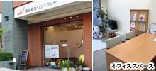 滋賀第1オフィス オフィススペース