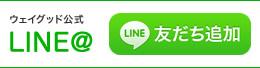 ウェイグッド公式 LINE@ 友だち追加