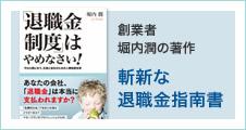 代表取締役 堀内潤の著作 斬新な退職金指南書