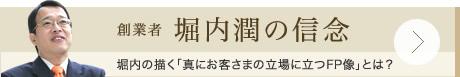 代表取締役 堀内潤の信念 堀内の描く「真にお客さまの立場に立つFP像」とは? クリックで再生