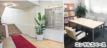 大阪オフィス コンサルスペース