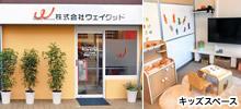 滋賀第2オフィス キッズスペース