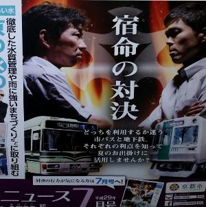 京都市PR広告