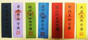 日本最古の七福神