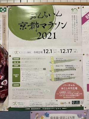 おんらいん京都マラソン2021