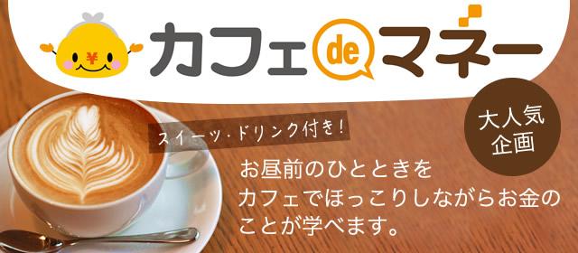大人気企画 お茶しながら楽しく学ぶ カフェdeマネー